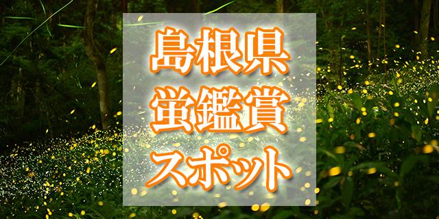 島根県ホタル観賞スポット