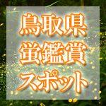 鳥取県のホタル観賞スポット・名所/穴場 2019 見ごろの時期は?